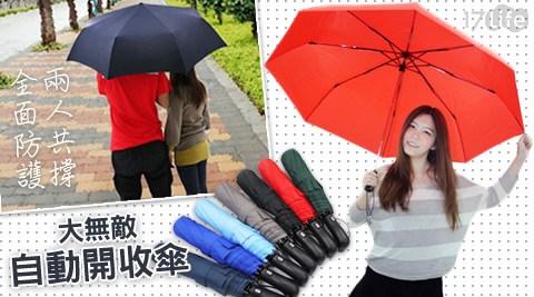 平均每支最低只要269元起(含運)即可購得大無敵自動開收傘:1支/2支/4支,顏色:鐵灰/深藍/亮紅/寶藍/水藍/墨綠/純黑。