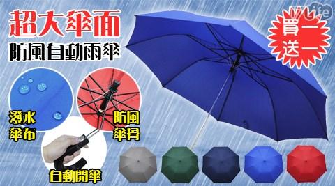防風/自動傘/雨傘/傘/雨具/買一送一/雨季/梅雨/雨天/超大傘