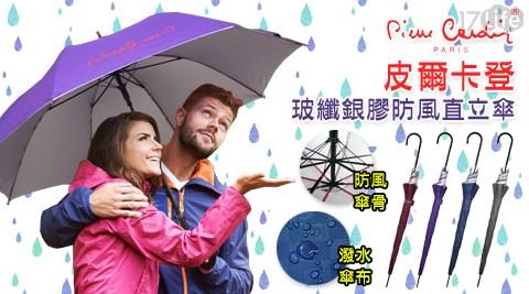 【皮爾卡登】玻纖銀膠防風直立傘/皮爾卡登/傘/防風傘