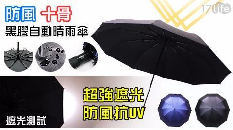 【Kasan】十骨黑膠大傘面自動雨傘/十骨黑膠大傘面自動雨傘/雨傘/傘