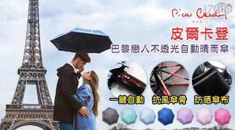 皮爾卡登/雨傘/自動傘/晴雨傘/傘