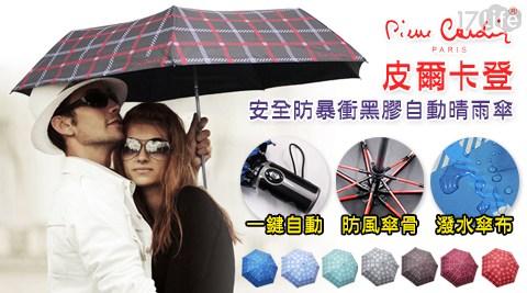 【皮爾卡登】安全防暴衝黑膠自動晴雨傘/雨傘/自動傘/黑膠/皮爾卡登