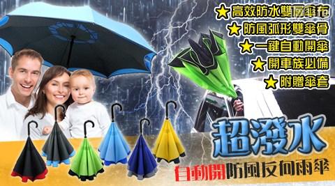 自動開防風反向雨傘/反向傘/雨傘/反折傘/傘