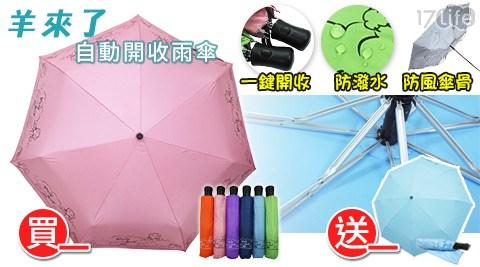 只要399元(含運)即可享有原價899元羊來了自動開收雨傘一把,顏色:水藍/深藍/亮紫/亮綠/亮橘/粉紅,加贈三折防風自動雨傘(淺藍)。