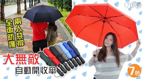 大無敵自動開收雨傘/大無敵/雨傘