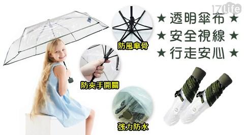 全視線透明三折輕便雨傘/雨傘/三折