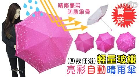 kasan/輕量玻纖亮彩自動晴雨傘/買一送一/傘/雨傘/摺疊傘/自動傘/晴雨傘/遮陽傘