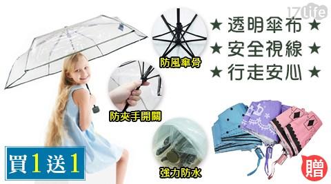 買一送一/EVA/環保/透明/手開雨傘/傘/雨傘/直立傘/亮彩/自動傘/晴雨傘/摺疊傘/遮陽傘