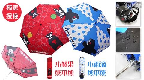 獨家/授權/熊本熊/防風/晴雨傘/雨傘/傘/摺疊傘/遮陽傘