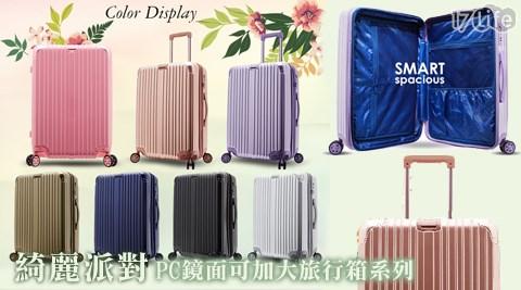 綺麗派對/PC/鏡面/可加大/旅行箱/行李箱/加大
