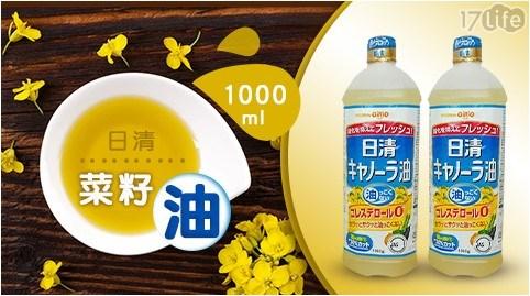 日清/日本/煎魚/炒飯/煮飯/油品/油炸/原裝/清爽/純淨/菜籽油/營養/天然