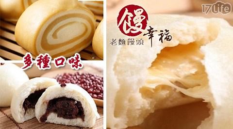 饅幸福/老麵饅頭/手作/多口味/滿足/饅頭