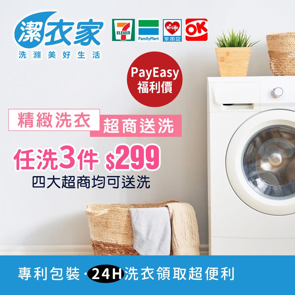 【享樂券】潔衣家-便利商店洗衣3件$299《福利價》