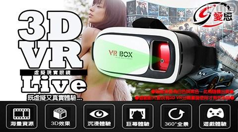 第四代/IS/VR/Live3D/頭戴式/虛擬實況/3D眼鏡/虛擬實境