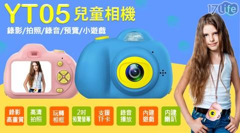 YT-05/高錄影畫質/兒童相機/相機