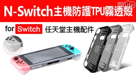 Switch 主機防護TPU霧透殼/保護殼/任天堂/Switch