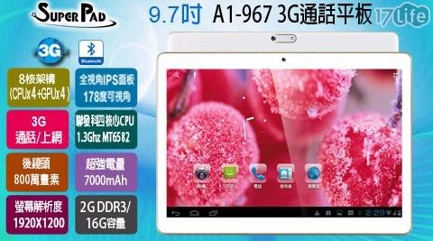 平均最低只要 3690 元起 (含運) 即可享有(A)【SuperPadA】一般版【SuperPad】A1-967 9.7吋 3G通話平板 聯發科四核心(2G/16GB)1台(內含保護貼(已預貼)+變壓器 +USB線) 1入/組(B)【SuperPadA】豪華版【SuperPad】A1-967 9.7吋 3G通話平板 聯發科四核心(2G/16GB)1台(內含保護貼(已預貼)+變壓器 +USB線+耳機+觸控筆+專用皮套+8GB TF卡) 1入/組