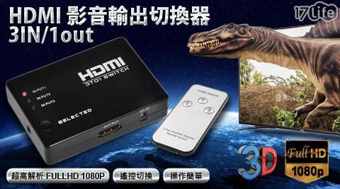 HDMI/HUB/切換器/紅外線/1080P