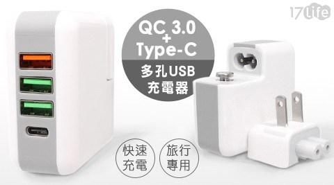 充電器/Type-C/QC 3.0/USB充電/USB/旅充/旅行充電器/萬國充電/萬國充電器/豆腐頭/充電