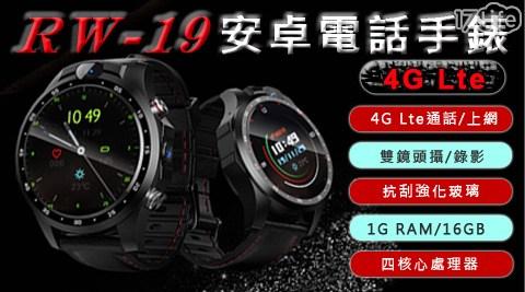 手錶/RW-19/觸控手錶/電話觸控手錶/安卓/4G