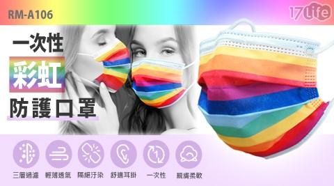 口罩/成人口罩/RM-A106/非醫療級/彩色口罩