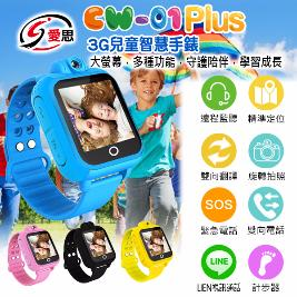IS CW-01 PLUS 3G 兒童智慧手錶