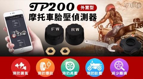 機車/胎壓/胎壓偵測器/摩托車/TP200/輪胎/打氣