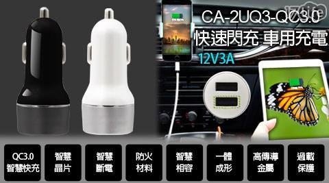 車充/充電器/車用充電器/QC 3.0/快速閃充