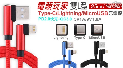 L型/L接頭/編織線/充電線/傳輸線/TYPE-C/Lightning/MicroUSB