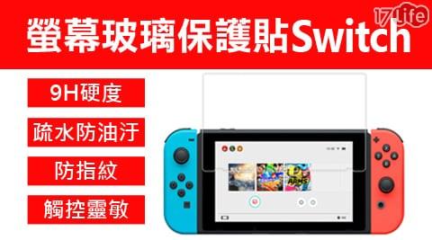 switch/保護貼/保護膜