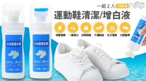 清潔液/增白液/運動鞋清潔/皮革清潔