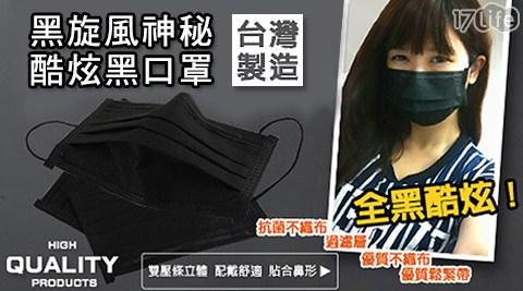 MIT/黑/神秘/酷炫/黑口罩/口罩/防護口罩