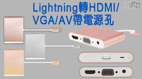HDMI/電源孔/轉接器/Lightning