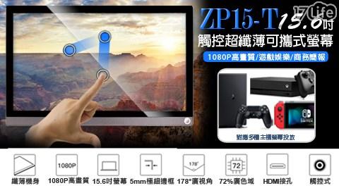 平板/外接/螢幕/屏幕/觸控/超薄/可攜式/外接螢幕/ZP15-T/DEX