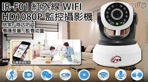 IR-F01/紅外線WIFI/監視攝影機/監視器/監控