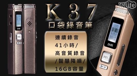錄音筆/錄音/16GB/口袋錄音筆/K37口袋錄音筆