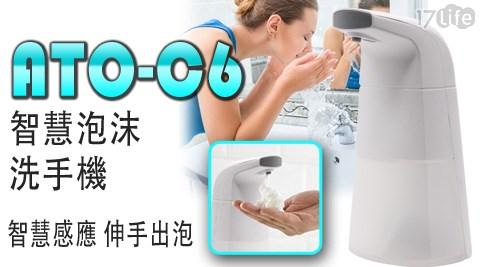 ATO-C6 感應泡沫洗手機(280ml)
