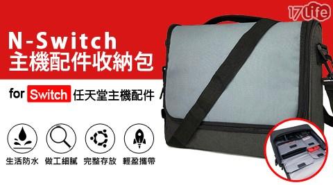 Nintendo/任天堂/Switch/遊戲機/收納包/攜行包/背包/主機包/包包