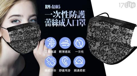 RM-A105/口罩/一次性防護蕾絲成人口罩/成人口罩