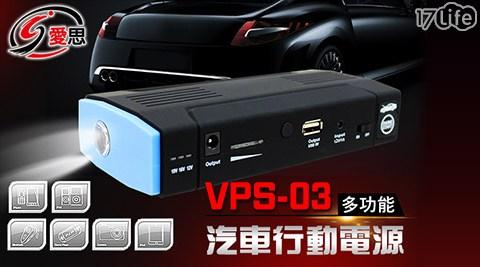 IS/VPS-03/汽車啟動電源/行動電源/手電筒/照明