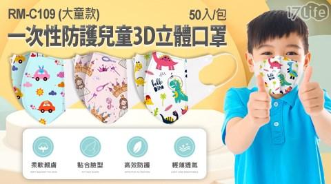 RM-C109/非醫療級口罩/口罩/一次性防護兒童/兒童口罩/立體口罩