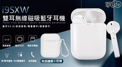 i9SXW/磁吸/藍牙耳機/耳機/雙耳無線耳機