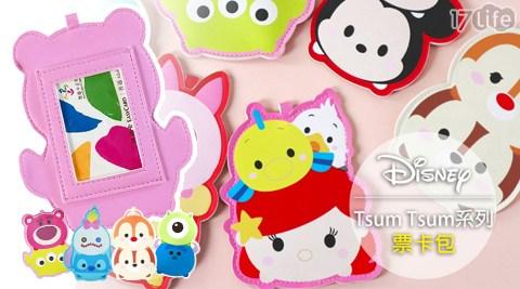 Disney/迪士尼/TSUM TSUM/票卡包/證件夾/悠遊卡