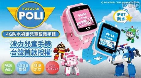 波力/POLI/兒童/幼兒/智慧手環/智慧手錶/韓國