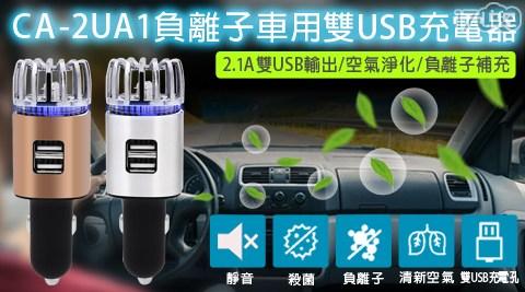 CA-2UA1 負離子車用雙USB充電器