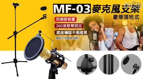 MF-03/麥克風支架 豪華落地式/麥克風支架/支架