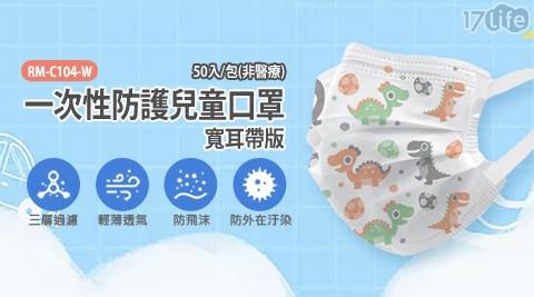 口罩/兒童口罩/一次性防護兒童口罩/防護/RM-C104-W/寬耳帶版/非醫療級口罩