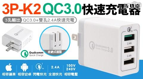 充電器/充電頭/快充/QC3.0/高速/充電