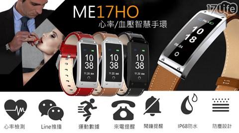 手錶/手環/智慧手錶/心率/血壓