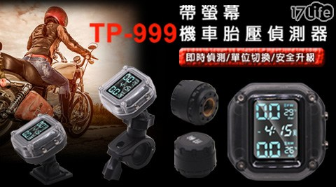胎壓/偵測/機車胎壓偵測